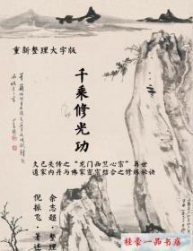 倪振飞《千乘修光功》(全)211页