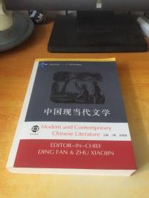 中国现当代文学