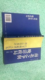 南北之争与晚清政局:1861-1884:以军机处汉大臣为核心的探讨