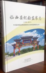 临西县纪检监察志