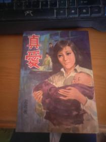 真爱    作者:孟君     海滨书屋(详请见图)
