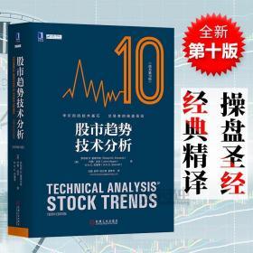 股票书籍股市趋势技术分析  第10版  证券投资入门  炒股入门书