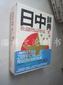 日中辞典 第2版【32开精装 日文原版】