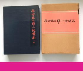 长沙马王堆一号汉墓 一函上下附英文说明 1973年初版函套装