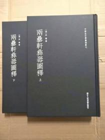 两罍轩彝器图释(中国金石学图谱丛刊 16开精装 全二册)