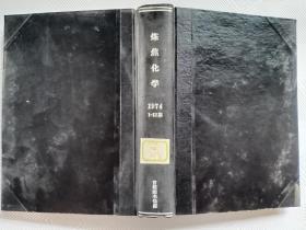 炼焦化学1974   1-12期   精装  合订本