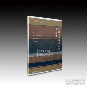 萧朝贵与太平天国早期史