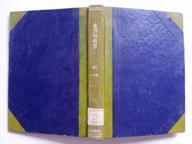 水利与电力1961  1-12期   精装  合订本