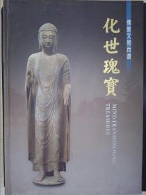 佛教文物百选:化世瑰宝
