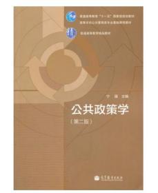 正版二手 公共政策学 第二版 宁骚 高等教育出版9787040307702