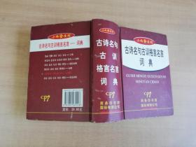 小而全系列:古诗名句古训格言名言词典【实物拍图 品相自鉴】