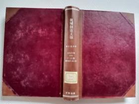 机械制造文摘  第十五分册  1963(月刊)  7-12期  精装  合订本