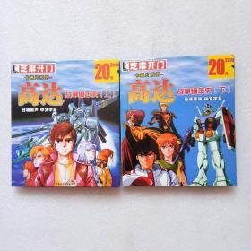 芝麻开门系列软件 卡通片—高达战争编年史(上下)4DVD光盘