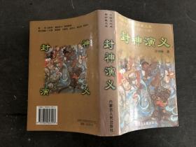 中国古代典籍珍藏文库 封神演义