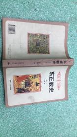 东正教史:修订本 书脊有墨不碍事