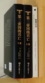 正版全新 第三帝国的兴亡(上下册精装)+柏林日记 : 二战驻德记者见闻(1934-1941)三册合售