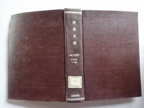 冶金文摘第二分册1962年1-12期合订本精装
