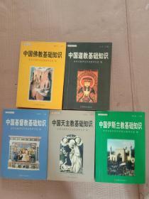 宗教知识丛书(全五册)中国佛教+道教+伊斯兰+基督+天主教基础知识