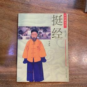 曾国藩全书(全四卷)