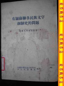 1955年解放初期出版的----语言文字 工具书----【【有关苏联各民族文字创制史的问题】】----稀少