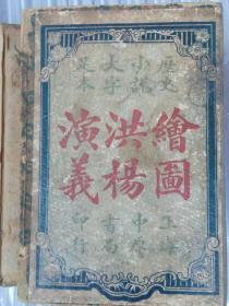 绘图洪杨演义1--7册