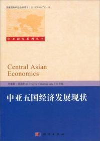 中亚研究系列丛书:中亚五国经济发展现状