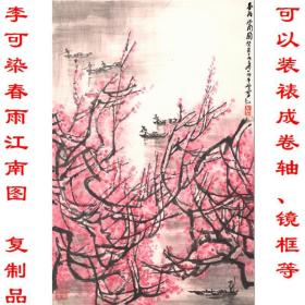 李可染春雨江南图 复制品 艺术微喷画芯 可装裱 画框竖幅立轴51E4