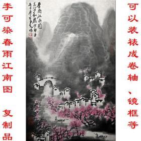 李可染春雨江南图 复制品 艺术微喷画芯 可装裱 画框竖幅立轴369A