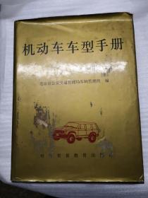 机动车车型手册 第一册