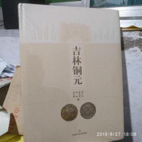 吉林铜元中国机制币圆谱郑仁杰分类研究