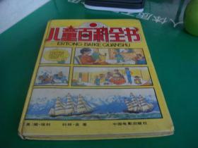 儿童百科全书 (全集)——内页两面有涂画--