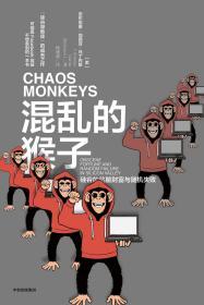 混乱的猴子