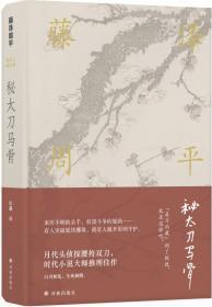 藤泽周平作品:秘太刀马骨