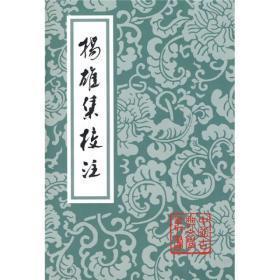 扬雄集校注(中国古典文学丛书 全一册)