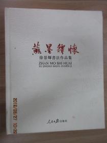 蘸墨释怀  徐景辉书法作品集  精装本