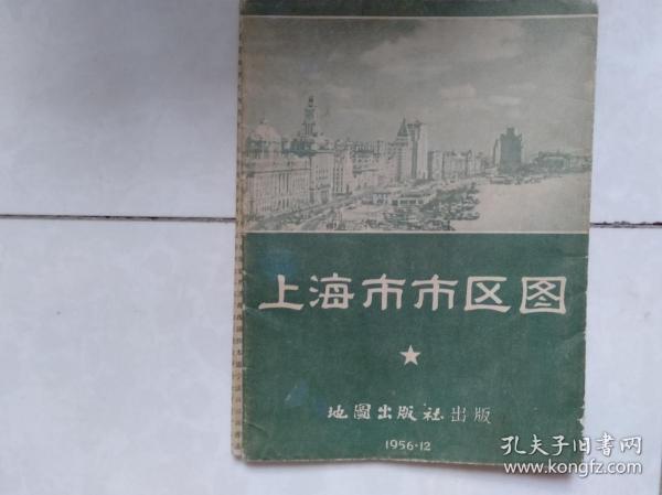上海市市区图[1956年12月 ]