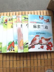 西顿动物记彩色绘本馆8册合售