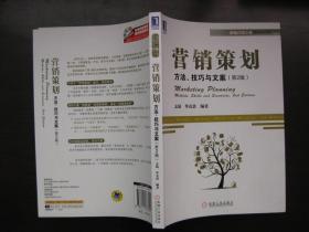 营销策划方法、技巧与文案(第2版)