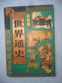 世界通史(彩图版)第八册