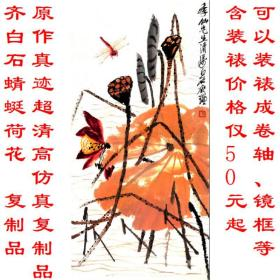 齐白石蜻蜓荷花 复制品 艺术微喷画芯 可装裱 画框竖幅立轴1D55