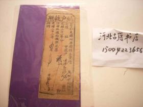 光绪22年纳户执照- 丰天锦州府锦县正堂增