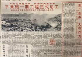 广西日报1991年5月8日《新厂新办大有作为》 苹果铝一期工程正式动工。 20元
