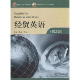 经贸英语(第2版)/中国贸易学会 蒋磊 邓楠 中国商务出版社