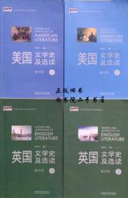 美国文学史及选读 英国文学史及选读 1 2 册 共4册 吴伟仁