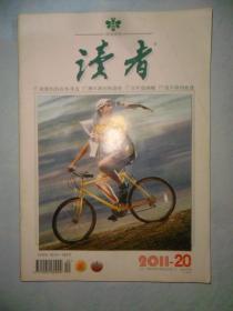 读者   2011-20