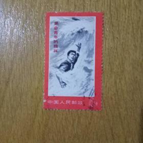文19信销邮票