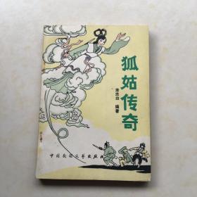 狐姑传奇 肖忠田编著 封面设计 插图 周景宾 一版一印