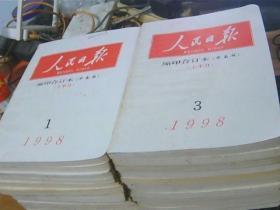 人民日报 缩印本 1998年 1-24