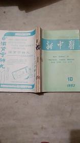 新中医(1992年第10.12.期)+1993年1.2.3.4.期【6册自己合订】