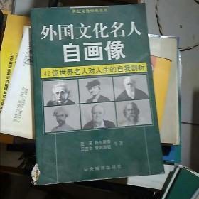 外国文化名人自画像(修订版)